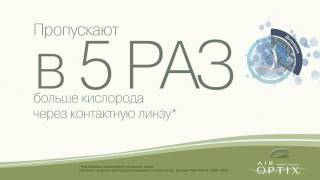Контактные линзы AIR OPTIX AQUA(, 2014-03-02T01:05:03.000Z)