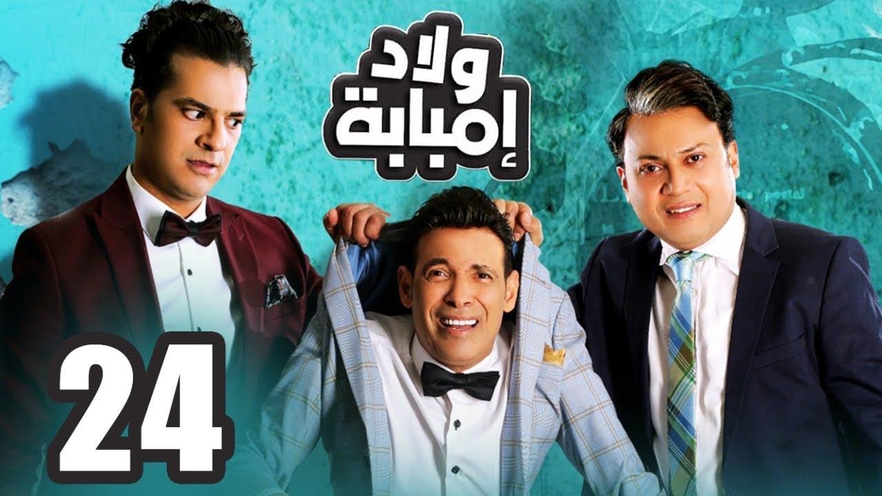 مسلسل اولاد امبابة الحلقة | 24 | Awlad Embaba ٍSeries Eps