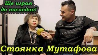 Стоянка Мутафова: Ще играя до последно... Обичам театъра!