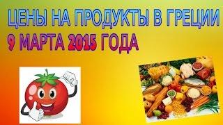 Цены на Продукты в Греции 09 марта 2015 года.Наши Покупки.