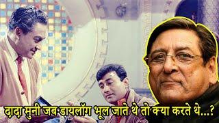 Gufi Paintal Shares Work Experience With Ashok Kumar - Bollywood Aaj Aur Kal