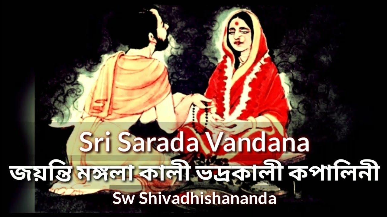 ★ Jayanti Mangala Kali Bhadrakali Kapalini...By Sw Shivadhishananda #TavaSangeet