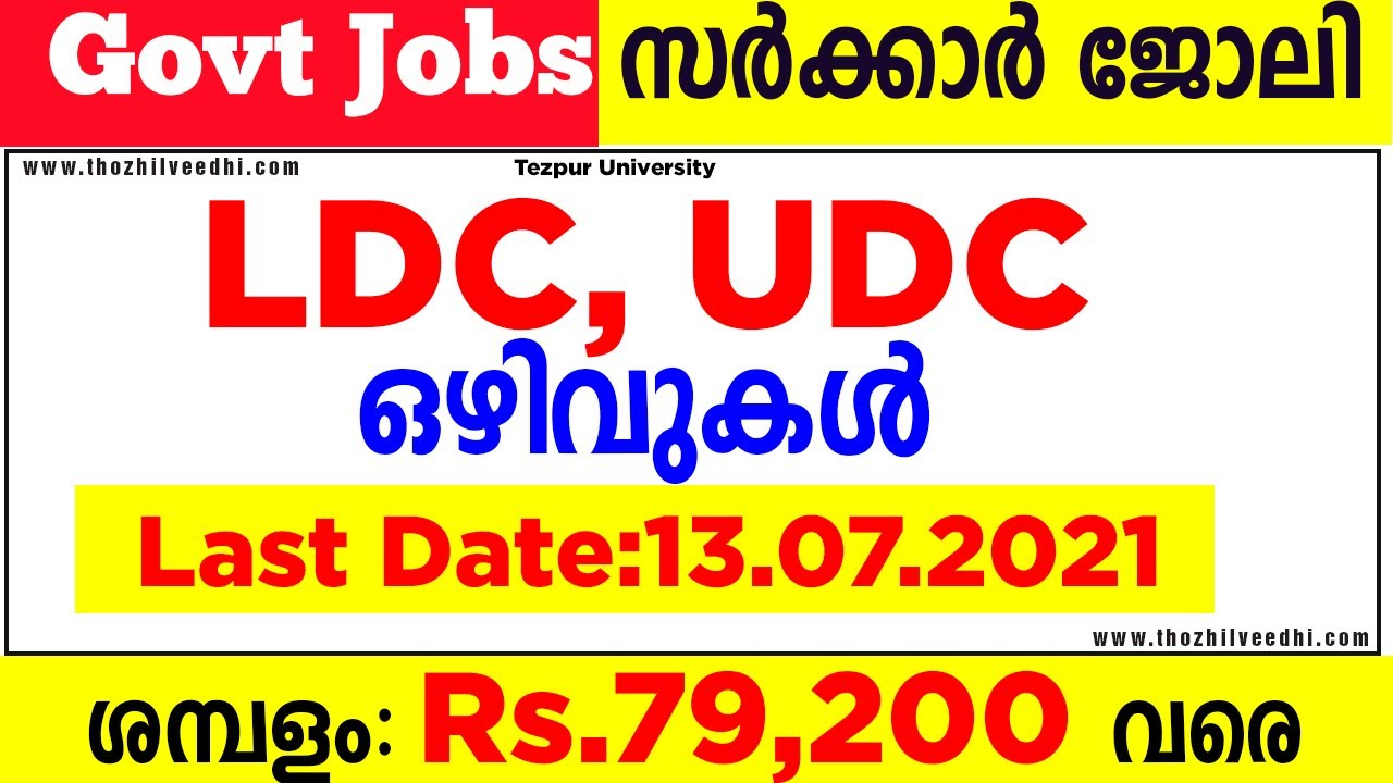 LDC, UDC വിജ്ഞാപനം | Salary: 79,200 | Online Application