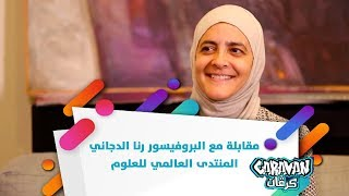 مقابلة مع البروفيسور رنا الدجاني