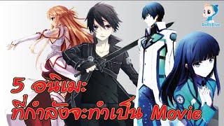 5 อนิเมะที่กำลังจะทำเป็นมูฟวี [ Anime News Update EP.1 ]