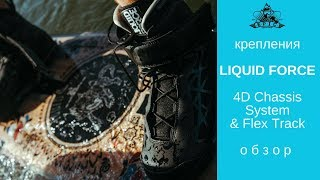 Крепления Liquid Force 4D Chassis System & Flex Track: обзор