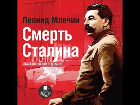 Леонид Млечин – Смерть Сталина. [Аудиокнига]