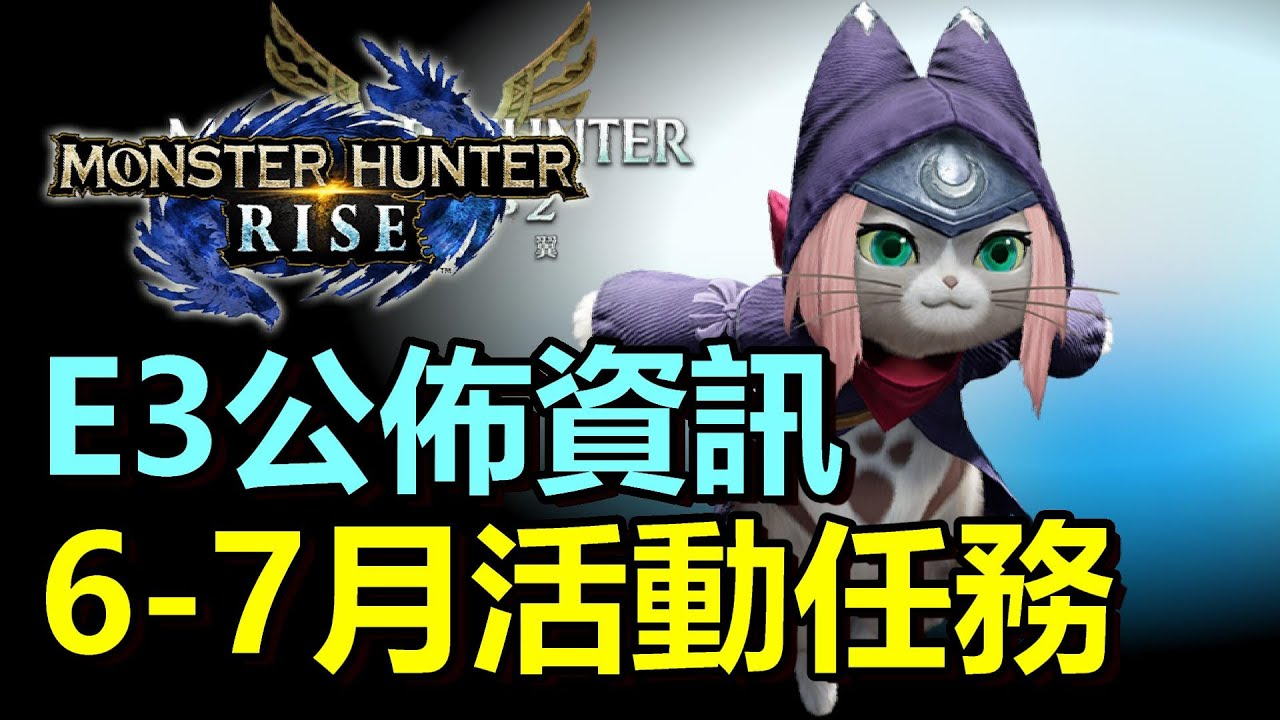 [ E3 MHR ] 沒有新龍 ?! 急乜 等埋7月17號先啦! 6 ~7月活動任務公佈 | MHS2體驗版  【Monster Hunter: RISE  MHR 魔物獵人崛起 中文字幕】