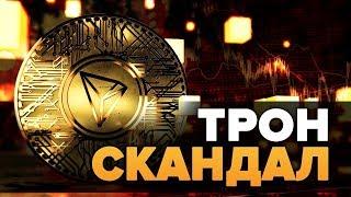 Инсайдер ЭКСКЛЮЗИВНОЕ признание Bittorent на Троне Tron TRX не выживет