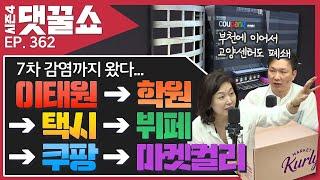 쿠팡발 코로나19 비상 |경주 스쿨존 사건 등 역대 미스터리