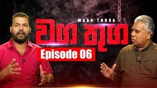 WAGA THUGA | Episode 06 | දන්න නොදන්න කවුරු කවුරුගේත් වග තුග | 23 - 08 - 2019 | Siyatha TV