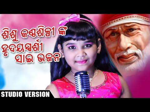 Sai Sai Shirdi Sai - Odia New Bhajan  - Studio Version - Pooravi Pradhan