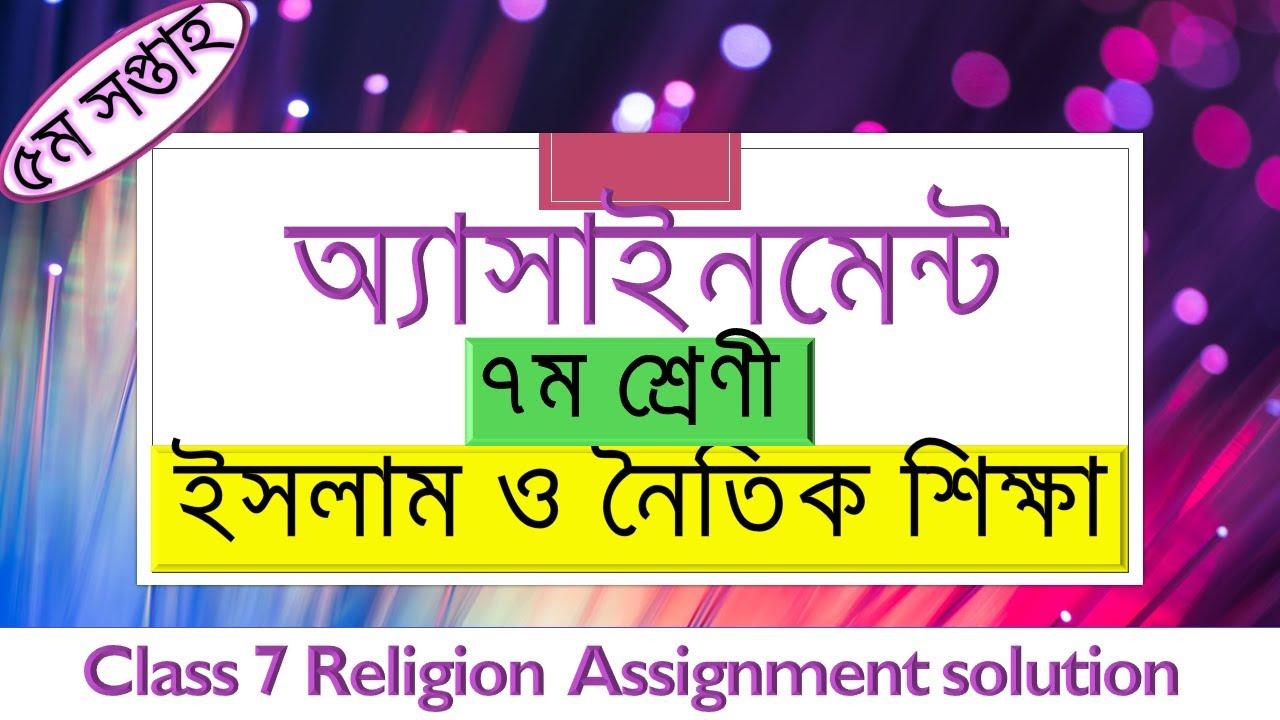 Class 7 Assignment 5th week Islam religion ||৭ম শ্রেণির অ্যাসাইনমেন্ট ৫ম সপ্তাহ ইসলাম ও নৈতিক শিক্ষা
