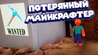 МАЙНКРАФТЕР в SUPRALAND