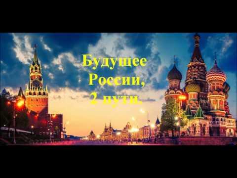 Будущее России, 2 пути.