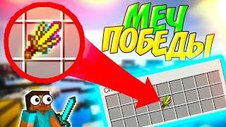С ЭТИМ МЕЧОМ НЕВОЗМОЖНО ПРОИГРАТЬ! - (Minecraft - Sky Wars)