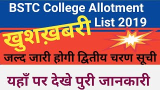 BSTC COUNSELLING 2nd LIST 2019 SEAT ALLOTMENT RESULT, second COUNSELLING BSTC2019.ORG