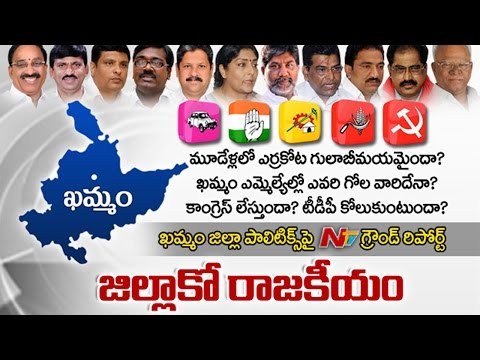 Khammam Politics Special Ground Report || Who Will Win in 2019 Elections? || NTV