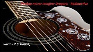 Imagine Dragons Radioactive как играть на гитаре подробный разбор