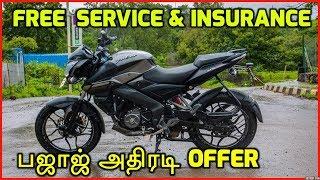 பஜாஜ் நிறுவனத்தின் 3 அதிரடி Offer | Free Service, Insurance & Warranty | Bajaj Company Triple Offer