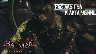 Прохождение Batman Arkham Knight на русском - DLC: Лига Убийц и Рас аль Гул [без комментариев]