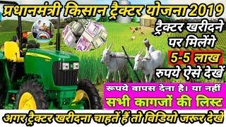#प्रधानमंत्री_किसान_ट्रैक्टर_योजना के तहत सभी ट्रैक्टर वालों को मिलेंगे 5-5 लाख रुपये देखें ऐसे।