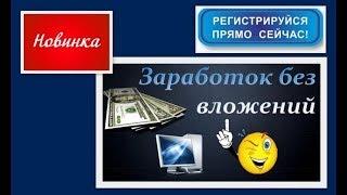 Заработок на видеорекламе: Самый простой заработок на просмотре коротких видео