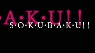 森本ナムア - S・O・K・U・B・A・K・U!!