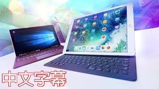 蘋果 iPad Pro vs. 微軟 Surface Pro - 誰是2017年最佳平板電腦?(中文字幕)