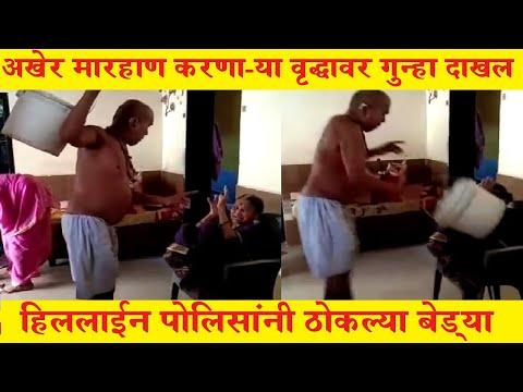 #Ulhasnagar अखेर मारहाण करणाऱ्या वृद्धावर गुन्हा दाखल ! हिलल