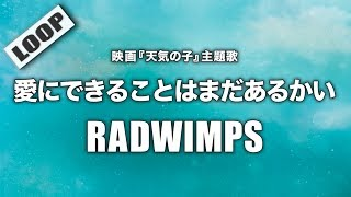 RADWIMPS - Is There Still Anything That Love Can Do? (Cover by Miki Fujisue/vo:HARAKEN)【Lyrics/LOOP】