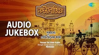 Evergreen Bengali Songs - Various Artists | Old Bengali Hits | Audio Jukebox