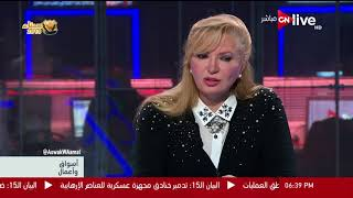 أسواق وأعمال - سهر الدماطي نائب رئيس بنك مصر: لا يحق للموظف أن يحصل على شهادة أمان
