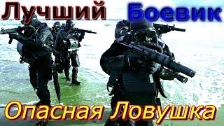 КРУТОЙ БОЕВИК 'ОПАСНАЯ ЛОВУШКА' Русский боевик , фильмы про криминал HD!!!