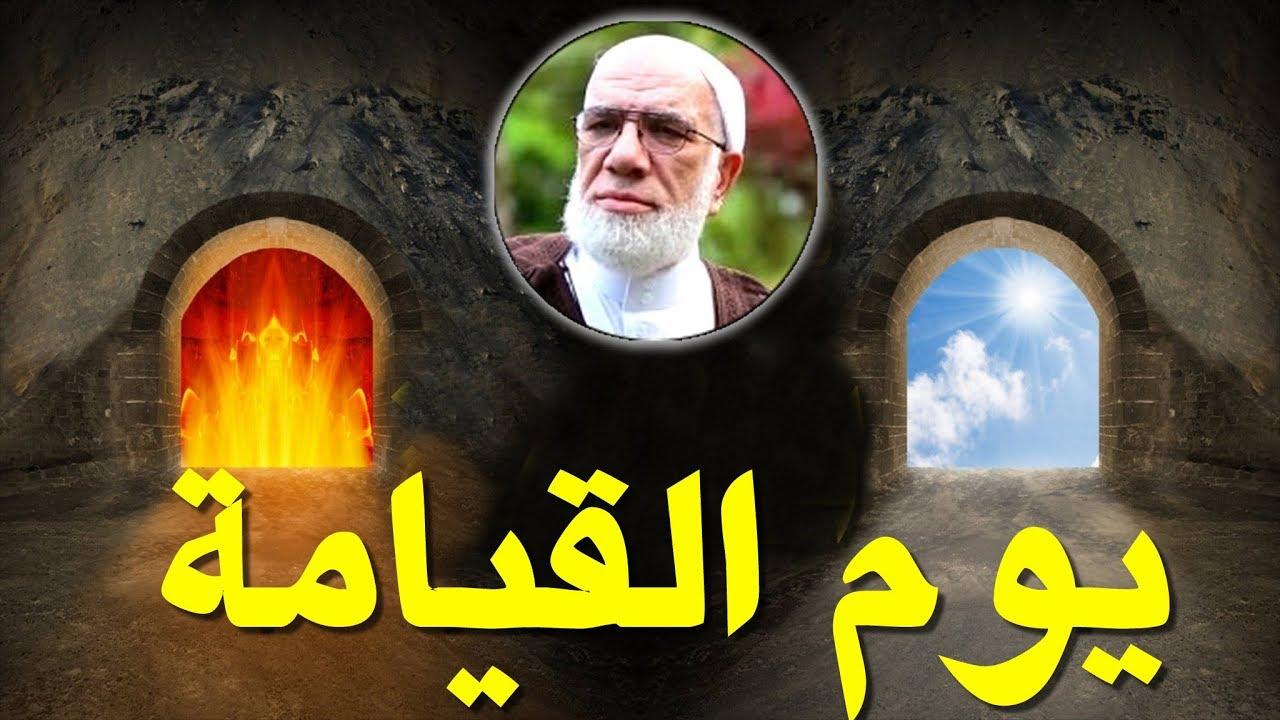 الشيخ عمر عبد الكافي يكشف ثلاث اماكن يتواجد بها النبي محمد يوم القيامة