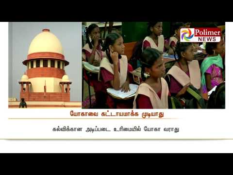 SC dismissed petition on Compulsory yoga in schools   Polimer News