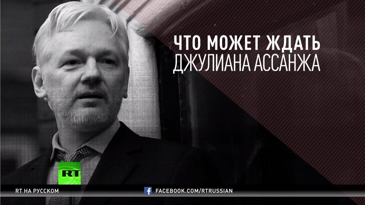 Арест в Британии, экстрадиция в США — что может ждать Ассанжа, если он покинет посольство Эквадора