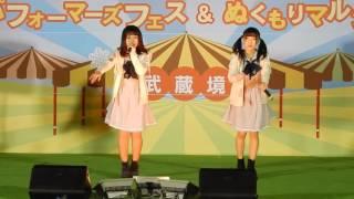 少女交響曲~GirlsSymphony~ガールズシンフォニー 平成28年12月3日のイ...