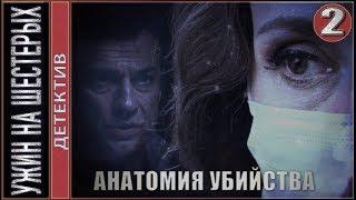 Скачать Ужин на шестерых 2019 2 серия Детектив премьера