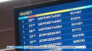 Кемеровский аэропорт открыл вечерние рейсы в Москву