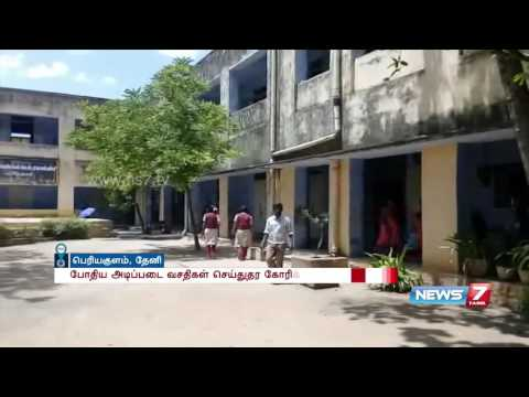 Periyakulam govt girls school students suffers with lack of facilities | News7 Tamil