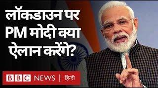 PM Narendra Modi कल Corona Lockdown हटाएंगे या फिर Lock In लाएंगे?