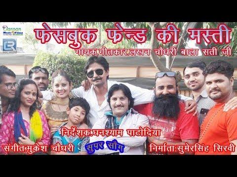 एक नए अंदाज का राजस्थानी गीत - Facebook Ra Friends | फेसबुक रा फ्रेंड्स | स्वर - Lakhan Choudhary