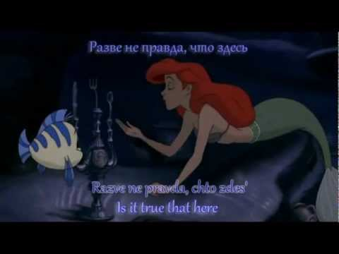 Disney Songs in Russian with English and Russian Subtitles