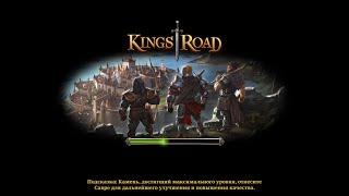 Играем в KingsRoad Уже 35 lvl
