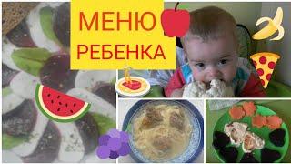 ДЕТСКОЕ МЕНЮ на ДЕНЬ 1,5года+ Меню ребенка видео идеи для завтрака обеда ужина полдника