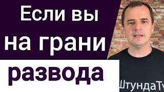 8 советов как предотвратить развод 100 работает Роман Савочка
