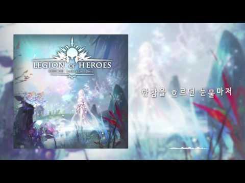 [Cover] Sherie, TMDC - 레테의 연가 (영웅의 군단 Legion of Heroes OST)