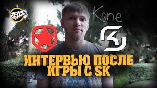 Тренер Kane. интервью после SK - cs_summit