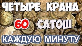 60 САТОШ КАЖДУЮ МИНУТУ ! ! ! БЫСТРЕЕ МАЙНИНГА !